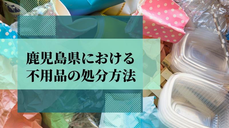鹿児島県における不用品の処分方法