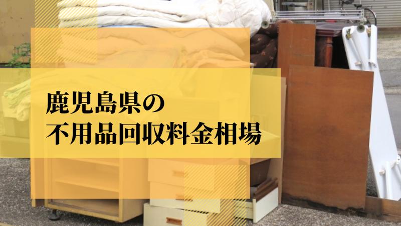 鹿児島県の不用品回収料金相場