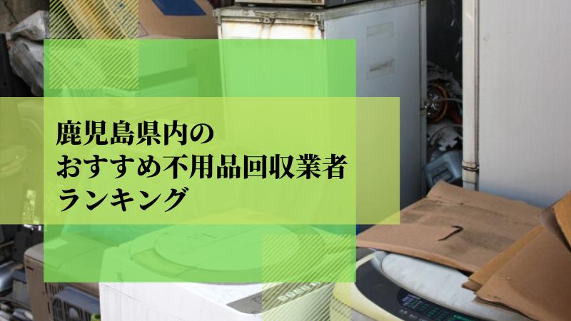 鹿児島県おすすめの不用品回収業者ランキング